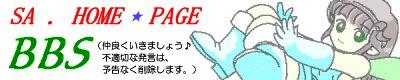 SA . HOME PAGE BBS